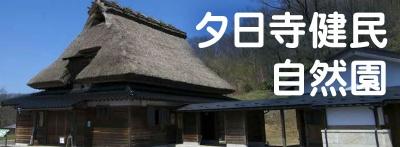 バナー:夕日寺県民自然園