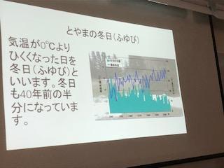 富山推進員発表者スライド