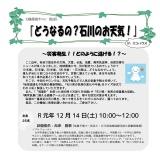 第2回土曜環境サロン「どうなるの?石川のお天気!」