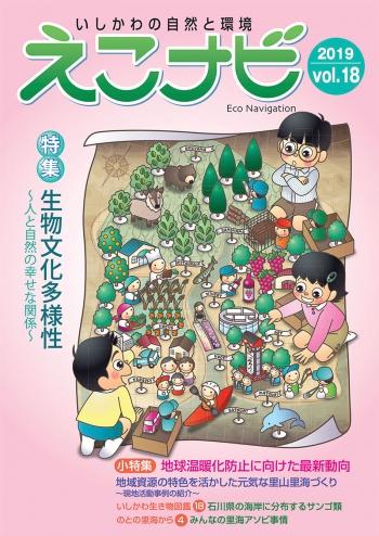 いしかわの自然と環境「えこナビ」2019年VOL.18